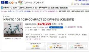 価格.com   ビアンキ INFINITO 105 10SP COMPACT 2013年モデル  CELESTE  価格比較