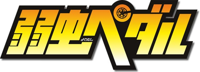 yowamusi-logo