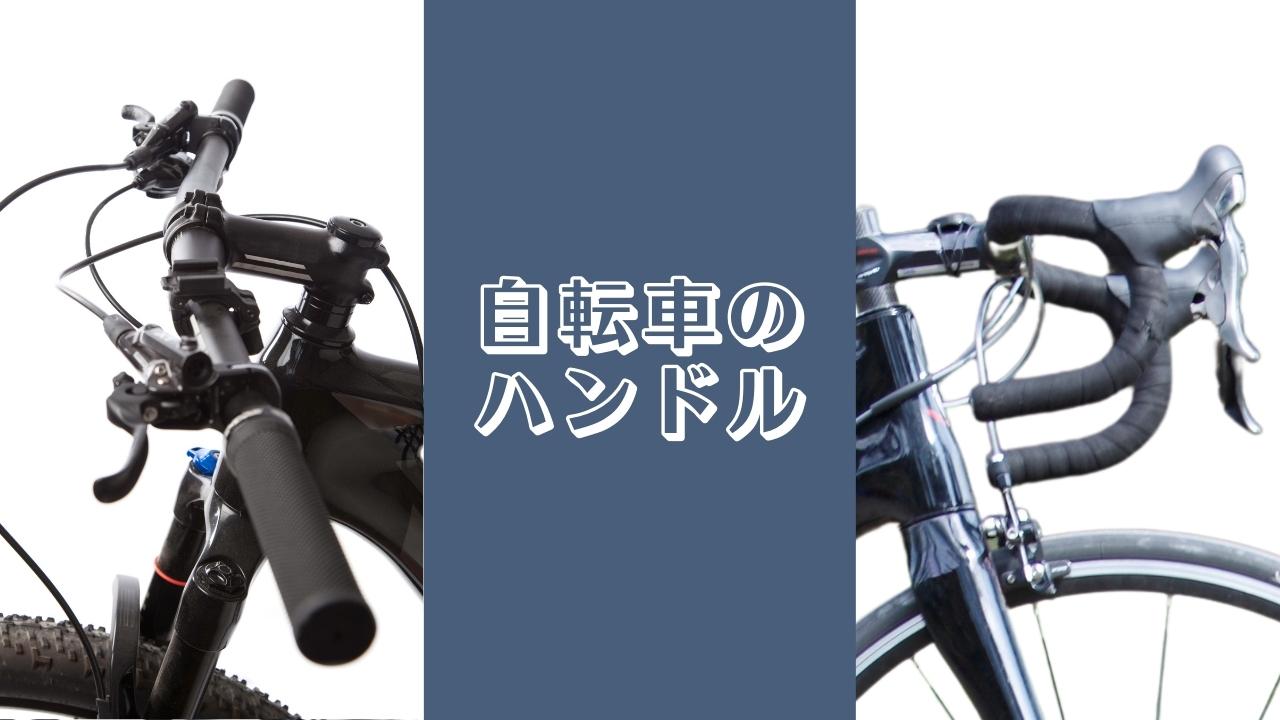 自転車 ハンドル 交換