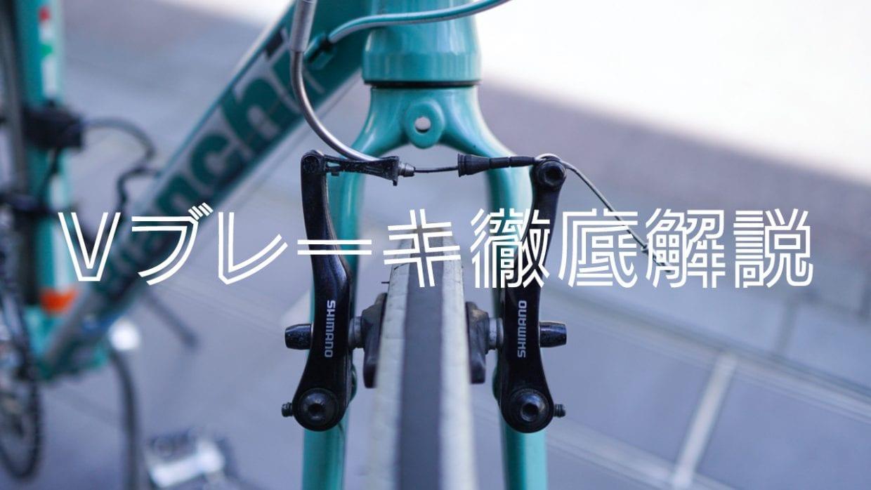 Vブレーキ 違い 調整 ブレーキシュー交換 片効き クロスバイク