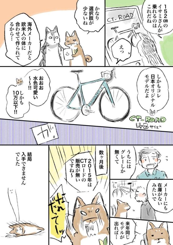 自転車購入_058
