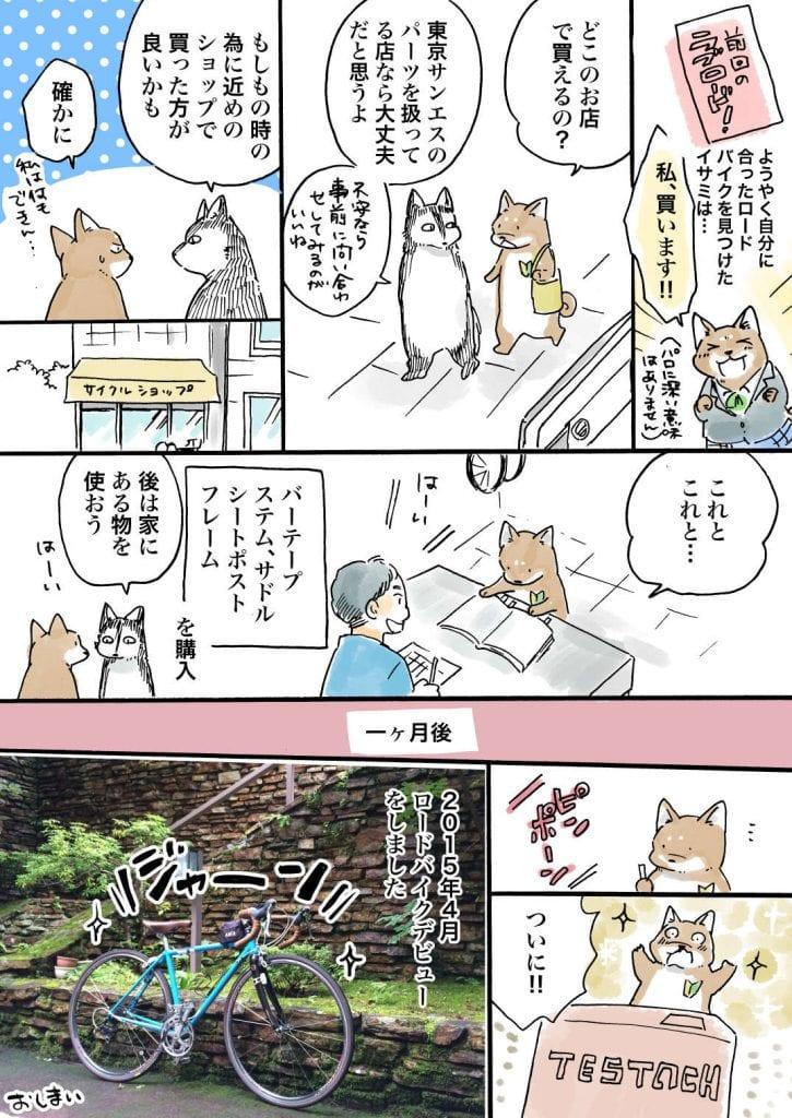 自転車購入_063