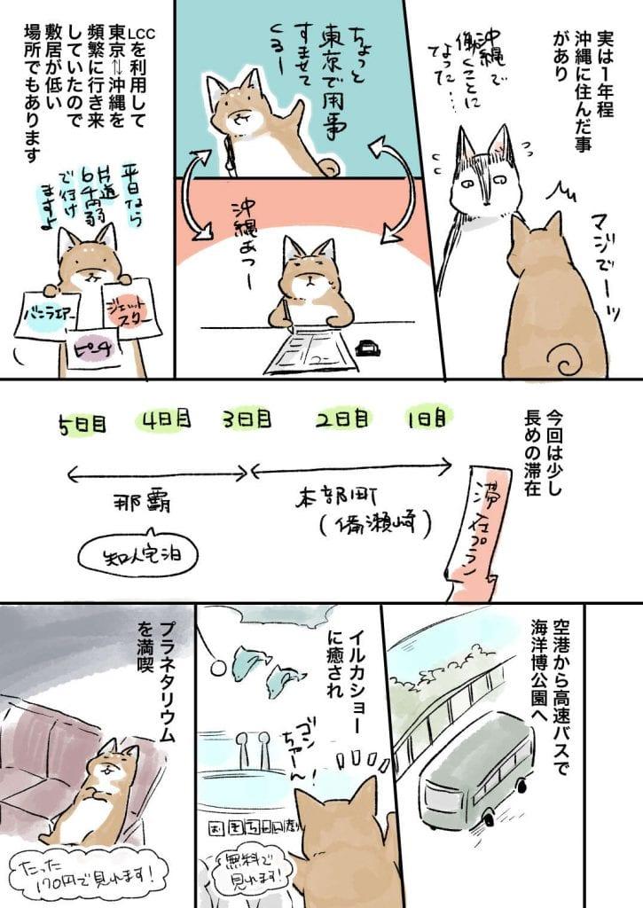 沖縄_036
