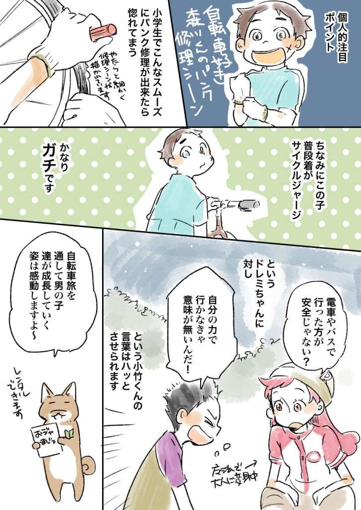 繧「繝九Γ縺ョ隧ア_052