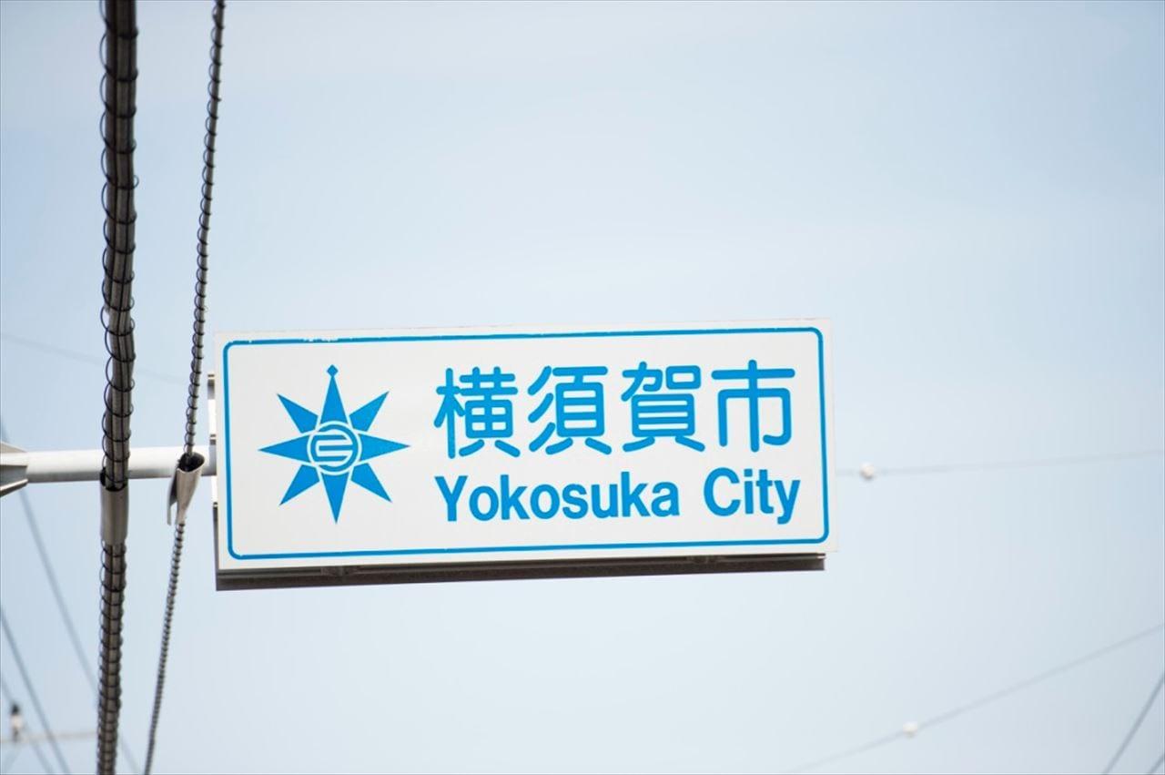 ここは横須賀、海軍の町
