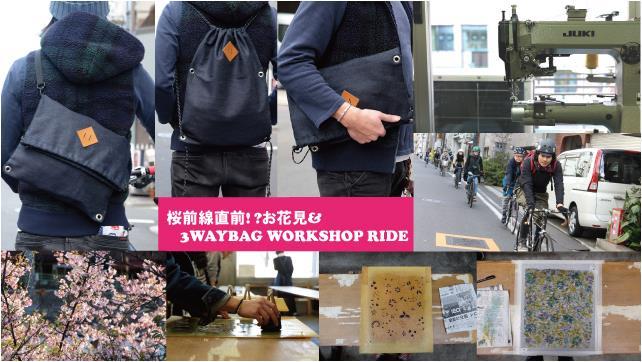 workshop-ride