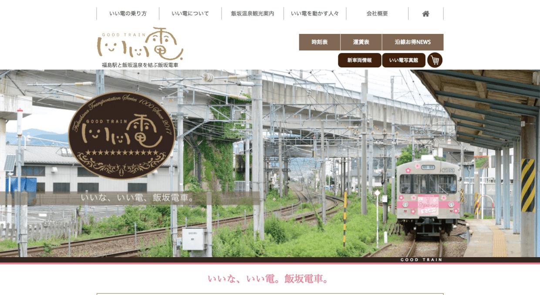 福島交通飯坂電車