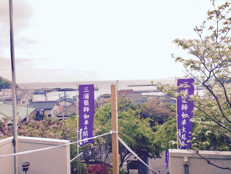 初夏の三浦半島は風光明媚で走るだけでも素晴らしいが、そこにありがたさが加わる