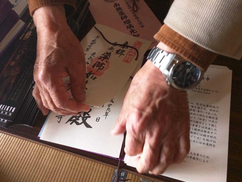 大泉寺の御朱印帳、1000円也