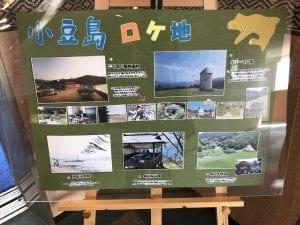 小豆島ロケ地マップ
