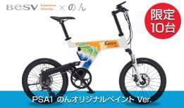のんオリジナルデザイン電動アシスト自転車「PSA1」