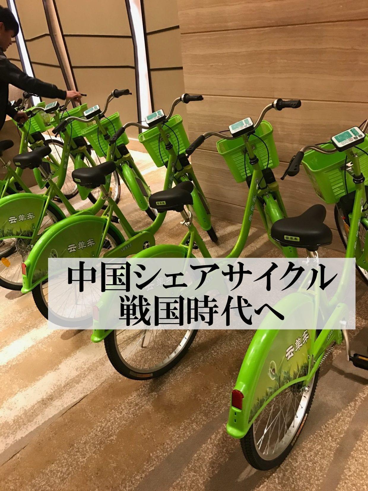 勢いが止まらない中国シェアサイクル