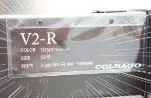 完成車:V2-Rの価格