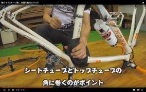 フレームカバ−1枚をシートチューブとトップチューブの角に巻く