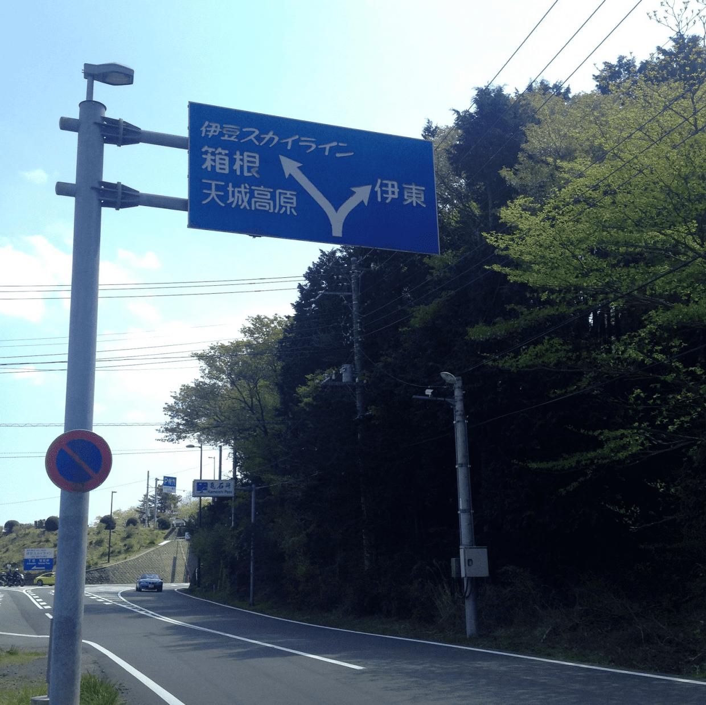 峠にも行ってみたい。これは伊豆の亀石峠頂上(らしい)