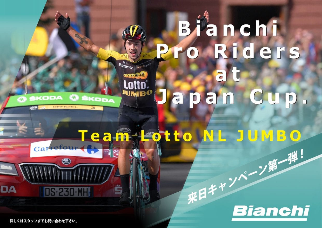 Bianchi Pro Riders at Japan Cup Team Lotto NL Jumbo来日キャンペーン第1弾