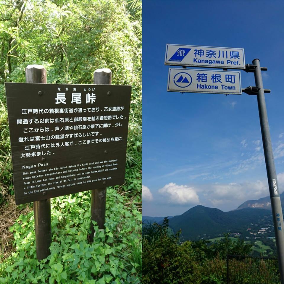 長尾峠の歴史。ここが県境、トンネルの向こうは静岡県です。