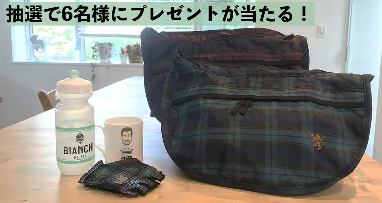 FRAME読者アンケート2017Sep.