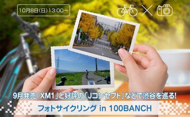 パナソニックが「フォトサイクリング in 100BANCH」を開催!【LUMIX CLUB PicMate】