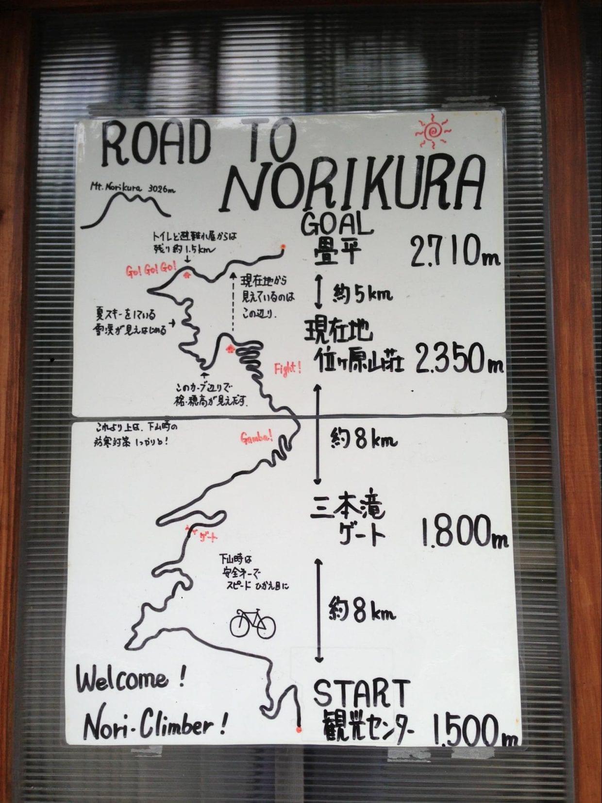 自転車乗り目線で書かれた優しい地図(出典:位ヶ原山荘)