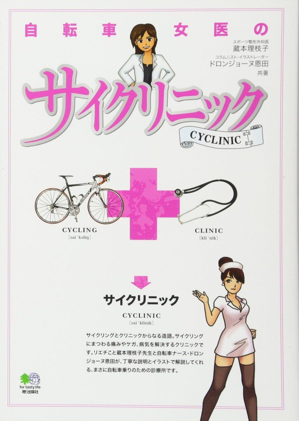 『自転車女医のサイクリニック』表紙