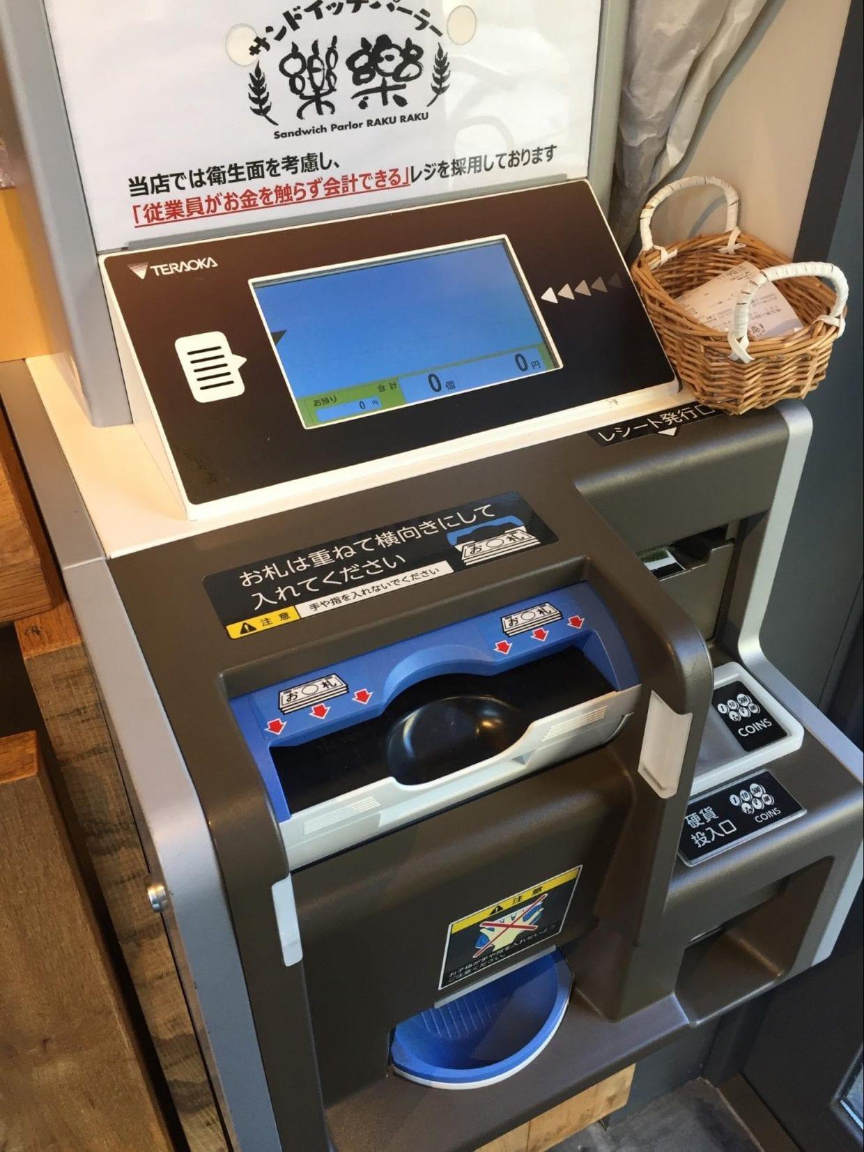 店員さんがお金に触れなくてもよいように、会計は機械で