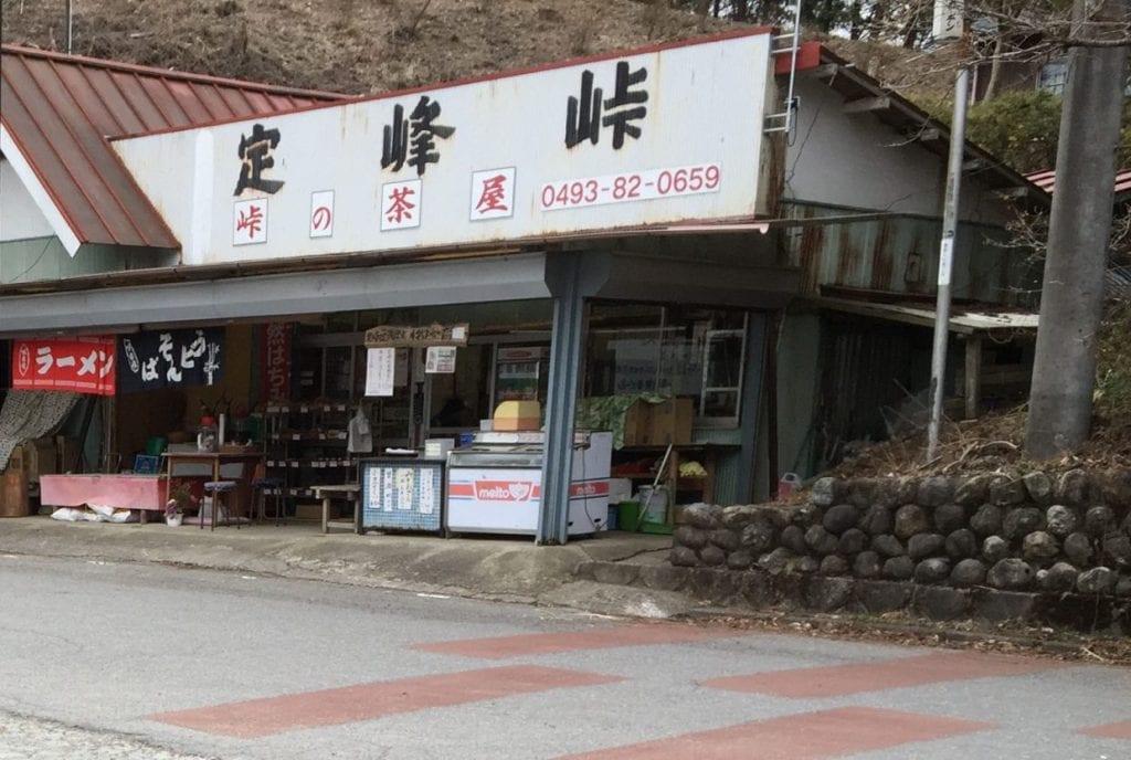 定峰峠茶屋