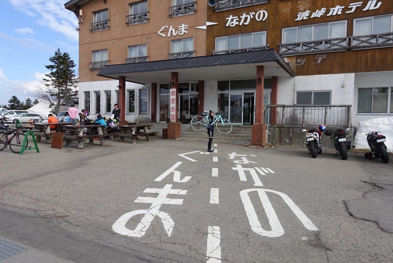 群馬県と長野県の県境をまたぐ「渋峠ホテル」