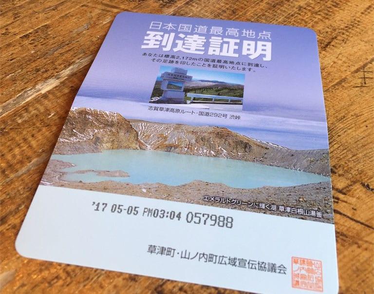 「渋峠ホテル」では国道最高地点到達証明書が購入できる。
