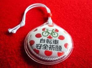 自転車お守り 赤玉