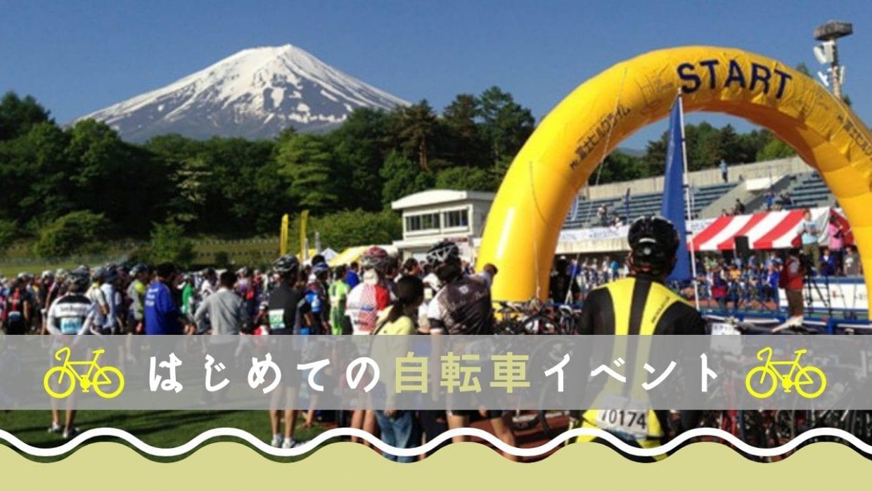 ロードバイク 初心者 イベント 自転車 サイクルイベント おすすめ
