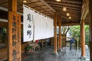 名門旅館「蘇山郷」