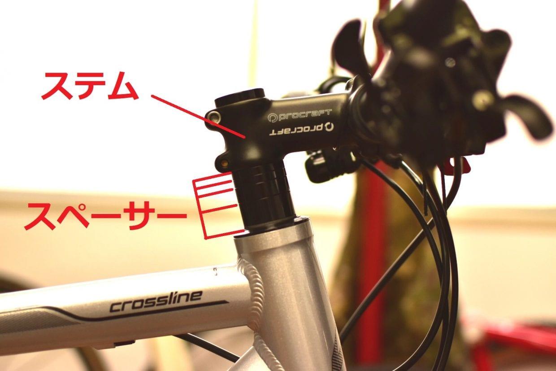 ▲ステムの高さを調整することで、ハンドルの高さが決まる。写真はMTBだが、調整方法は同じ。