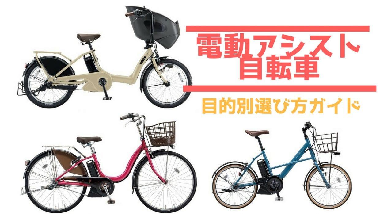 電動自転車 ヤマハ パナソニック ブリヂストン 選び方