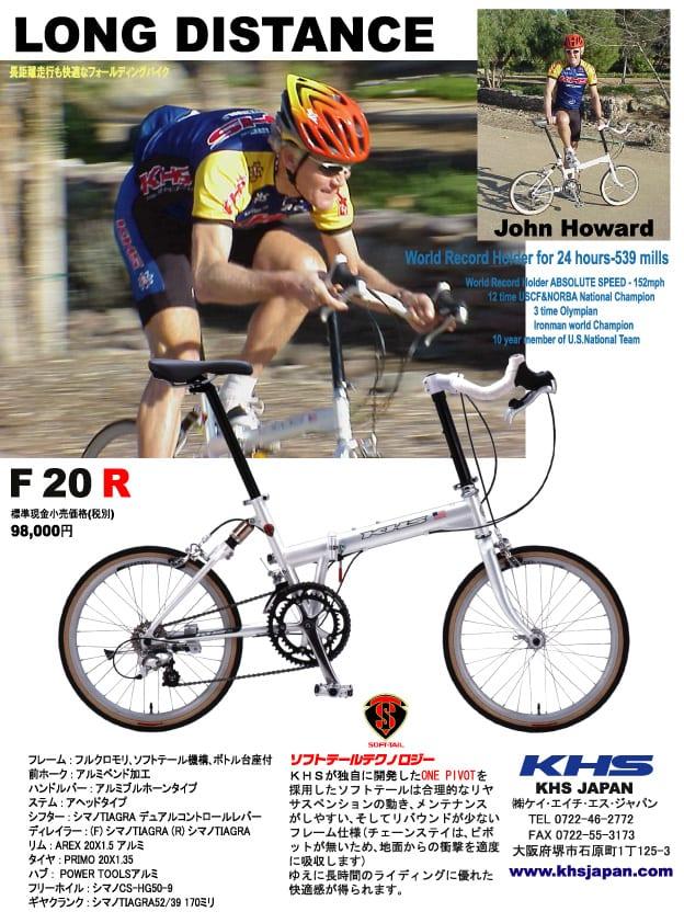 KHS F20R 初代 広告画像