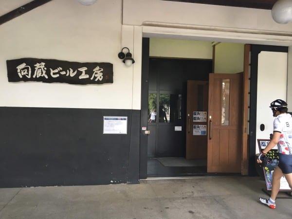 ▲向蔵ビール工房入口。