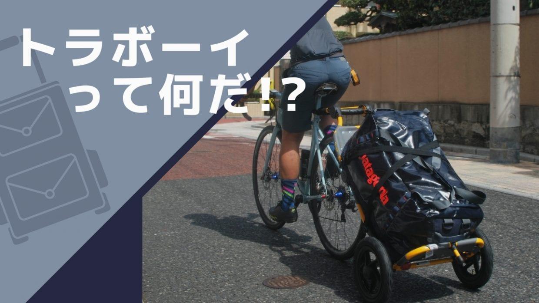サイクルトレーラー カーゴトレーラー ロードバイク 自転車 荷物