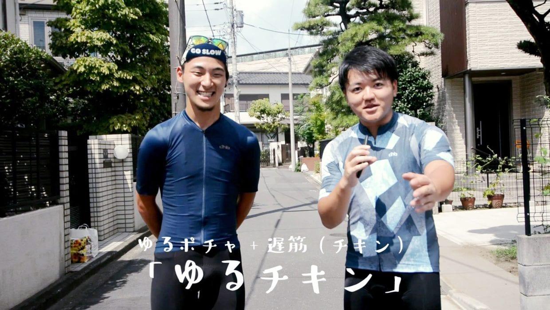 サイクリングマン(左)マツムラ(右)