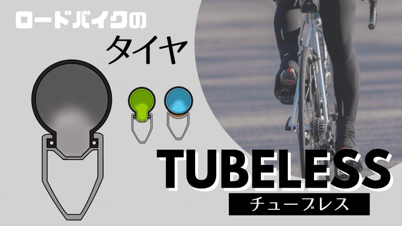 ロードバイク タイヤ チューブレス