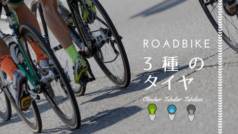 ロードバイク タイヤ クリンチャー チューブラー チューブレス