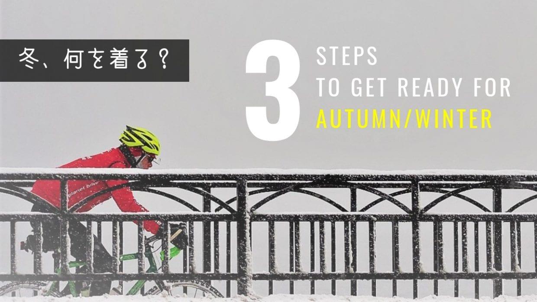 冬 秋 サイクルウェア ポイント サイクリング サイクリングウェア