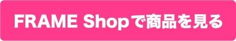 FRAME.shop
