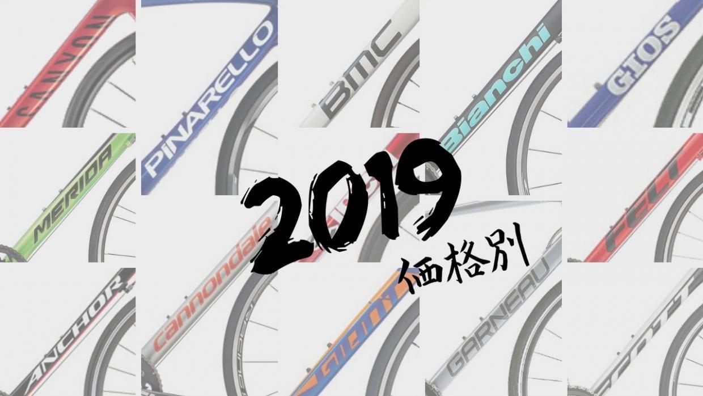 2019 ロードバイク おすすめ コスパ 安い