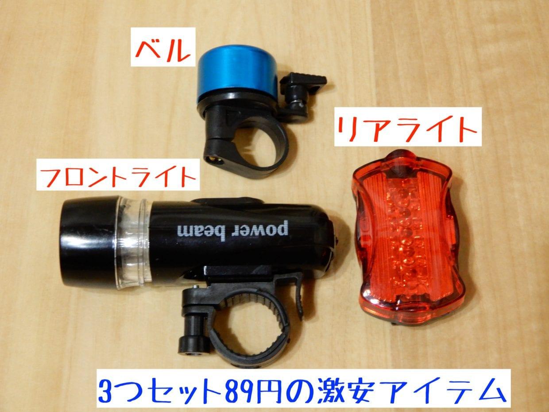 激安ライトセット89円