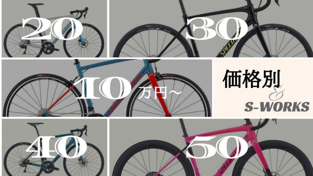 スペシャライズド 価格 ロードバイク 予算 specialized