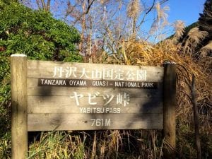 関東のヒルクライマーなら一度は登る、秦野市のヤビツ峠山頂の看板
