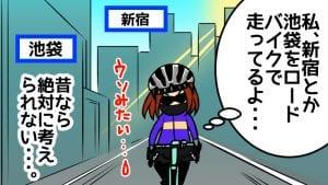 まさか自分が都会のど真ん中をロードバイクで走るなんて夢にも思いませんでした