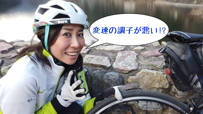 ロードバイクトラブル