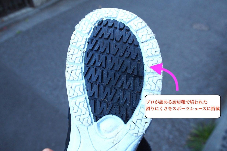 ワークマン運動靴