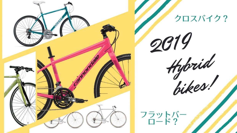 クロスバイク フラットバーロード 2019 おすすめ 最新モデル